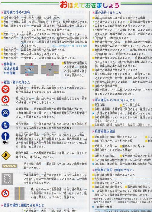 インターネット自動車教習所_学科教習
