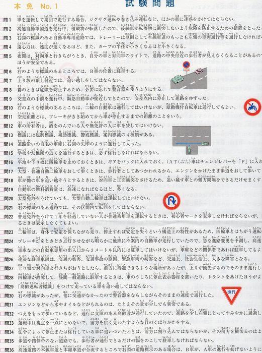 本免練習問題(2) - takaragaike.co.jp